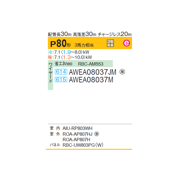 【AWEA08037M】東芝 天井カセット形 2方向吹出し スーパーパワーエコ mini シングル P80形 3馬力相当 【TOSHIBA】/代引き不可品
