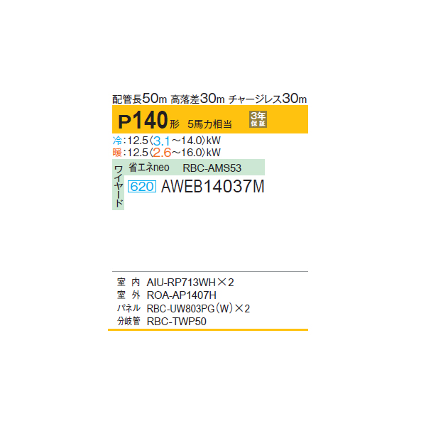 【AWEB14037M】東芝 天井カセット形 2方向吹出し スーパーパワーエコ mini ツイン P140形 5馬力相当 【TOSHIBA】/代引き不可品
