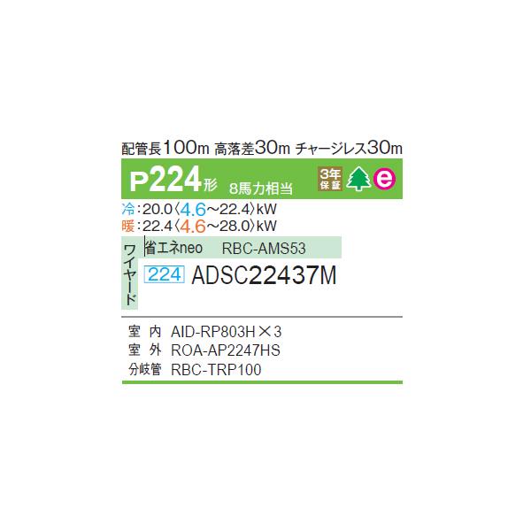 【ADSC22437M】東芝 天井埋込形 ダクト スーパーパワーエコ ゴールド トリプル P224形 8馬力相当 【TOSHIBA】/代引き不可品