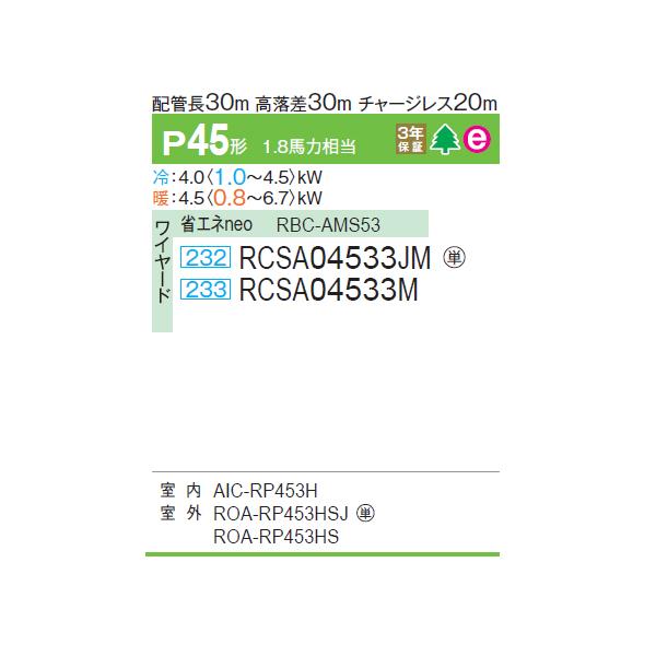 【RCSA04533JM】東芝 天井吊形 スーパーパワーエコ ゴールド シングル P45形 1.8馬力相当 【TOSHIBA】/代引き不可品