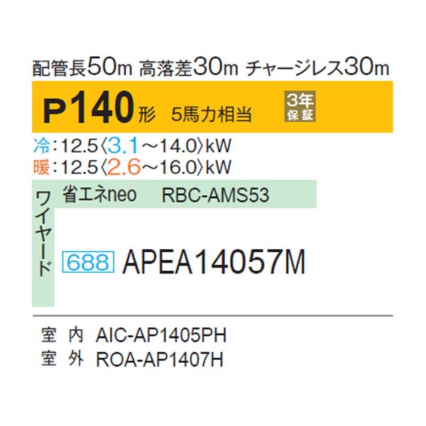 【APEA14057M】東芝 厨房用エアコン 天井吊形 スーパーパワーエコ mini シングル P140形 5馬力相当 【TOSHIBA】/代引き不可品