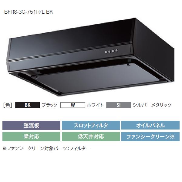 【BFRS-3G-751LBK】fjic レンジフード 換気扇 ブラック 【富士工業】