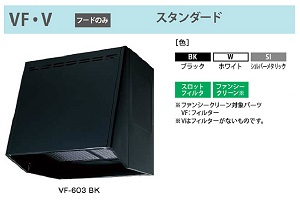 【VF-603 BK】fjic レンジフード 換気扇 ブラック 【富士工業】