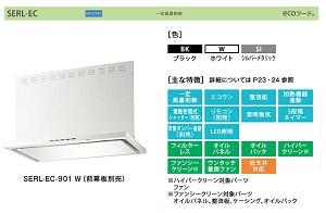 【SERL-EC-901 BK】fjic レンジフード 換気扇 シロッコファン 間口900mm 色:BK 【富士工業】