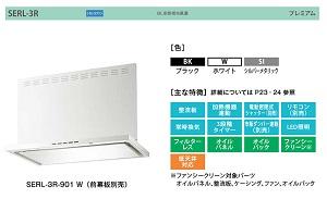 【SERL-3R-901 BK】fjic レンジフード 換気扇 シロッコファン 間口900mm 色:BK 【富士工業】