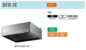 【BFR-1E-751BK】fjic レンジフード 換気扇 ブラック 【富士工業】