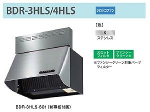 【BDR-4HLS-751】fjic レンジフード 換気扇 ステンレス 【富士工業】
