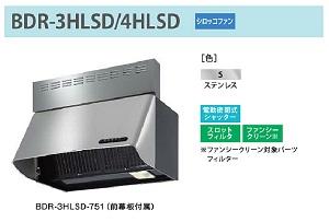 【BDR-3HLSD-751】fjic レンジフード 換気扇 ステンレス 【富士工業】