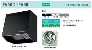 【FVML2-906LBK】fjic レンジフード 換気扇 ブラック 【富士工業】