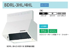 【BDRL-3HL-901BK】fjic レンジフード 換気扇 ブラック 【富士工業】