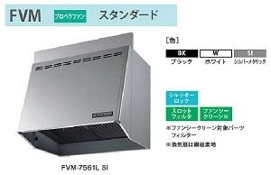 【FVM-7561L BK】fjic レンジフード 換気扇 ブラック 【富士工業】
