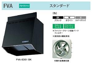 【FVA-756 BK】fjic レンジフード 換気扇 ブラック 【富士工業】