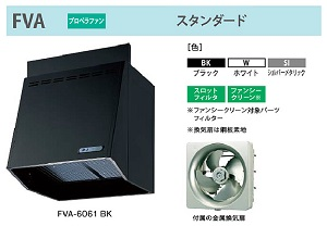 【FVA-9061 BK】fjic レンジフード 換気扇 ブラック 【富士工業】
