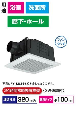 【FY-32JSD7V/56】パナソニック 天井埋込形換気扇 ルーバーセットタイプ 【panasonic】