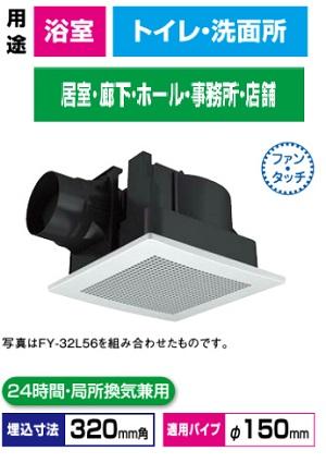 【FY-32J7/56】パナソニック 天井埋込形換気扇 ルーバーセットタイプ 【panasonic】