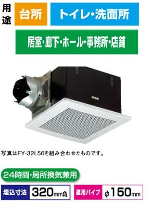 【FY-32BS7/56】パナソニック 天井埋込形換気扇 ルーバーセットタイプ 【panasonic】