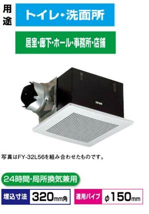 【FY-32BSN7/56】パナソニック 天井埋込形換気扇 ルーバーセットタイプ 【panasonic】