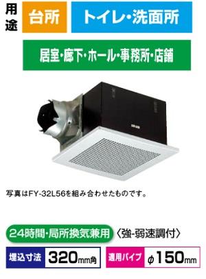【FY-32BK7H/56】パナソニック 天井埋込形換気扇 ルーバーセットタイプ 【panasonic】