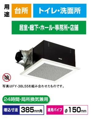 【FY-38BS7/55】パナソニック 天井埋込形換気扇 ルーバーセットタイプ 【panasonic】