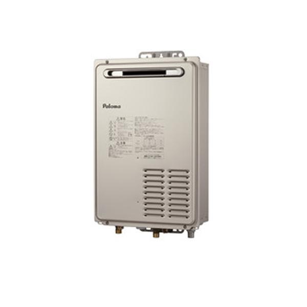 【PH-2003W】パロマ ガス給湯器 コンパクトスタンダードタイプ 20号 壁掛型・PS 標準設置型 【Paloma】