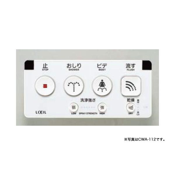 定番の人気シリーズPOINT(ポイント)入荷 CWA-113 リクシル シャワートイレ 大型壁リモコン LIXIL 電池式 新品未使用正規品