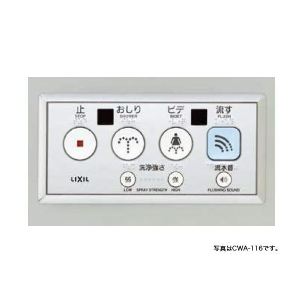 【CWA-116】リクシル シャワートイレ 大型埋込リモコン(100V式) 【LIXIL】