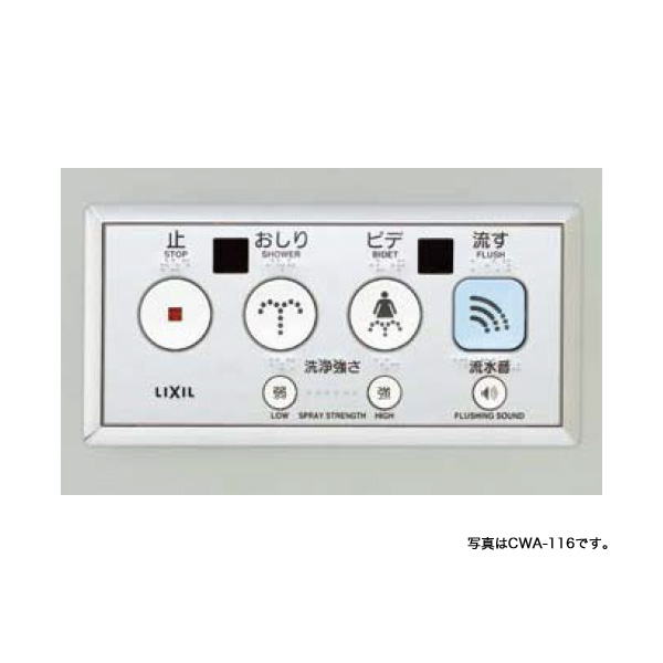 【CWA-254】リクシル シャワートイレ 大型埋込リモコン(100V式) 【LIXIL】