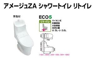 【BC-ZA20H+DT-ZA281HW】リクシル アメージュZA シャワートイレ リトイレ フチレス ハイパーキラミック 手洗付 【LIXIL】