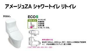 【BC-ZA20H+DT-ZA251HN】リクシル アメージュZA シャワートイレ リトイレ フチレス ハイパーキラミック 手洗無 【LIXIL】