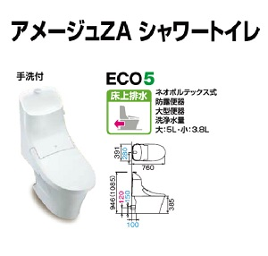 【YBC-ZA20P+DT-ZA281P】リクシル アメージュZA シャワートイレ フチレス 床上排水 120mm アクアセラミック 手洗付 【LIXIL】