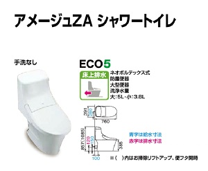 【BC-ZA20P+DT-ZA251PW】リクシル アメージュZA シャワートイレ フチレス 床上排水 120mm ハイパーキラミック 手洗無 【LIXIL】