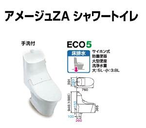 【YHBC-ZA20S+DT-ZA281N】リクシル アメージュZA シャワートイレ フチレス 床排水 200mm アクアセラミック 手洗付 【LIXIL】