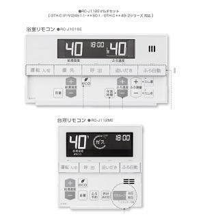 【RC-J112E】ノーリツ リモコン インターホンなしタイプ マルチセット 【NORITZ】