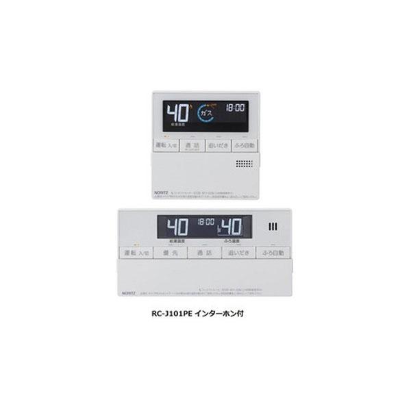 【0708365】ノーリツ マルチセットGT-C**62シリーズ用 インターホン付マルチリモコン 台所・浴室セット リモコン RC-J101PE 【NORITZ】