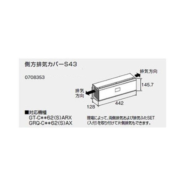 【0708353】ノーリツ 側方排気カバーS43 側方排気カバー 【noritz】