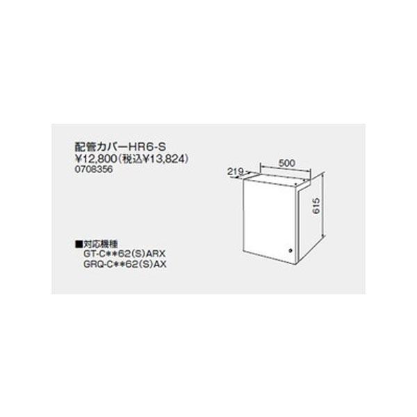 【0708356】ノーリツ 配管カバーHR6-S 配管カバーHR 【noritz】