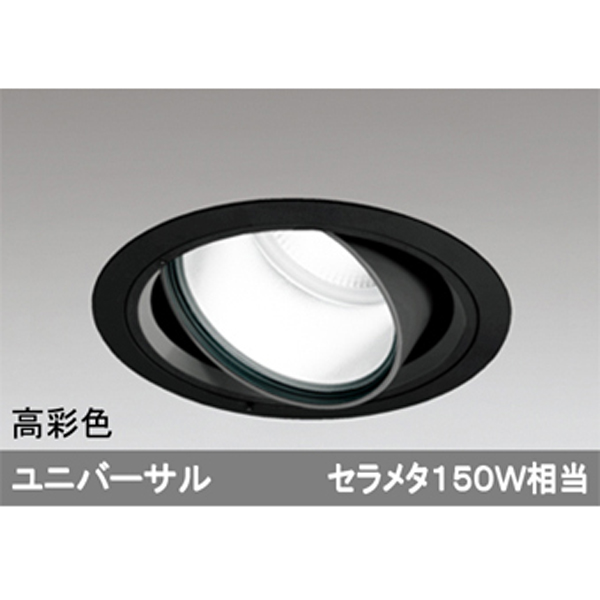 【XD404004H】オーデリック ハイパワーユニバーサルダウンライト LED一体型 【odelic】