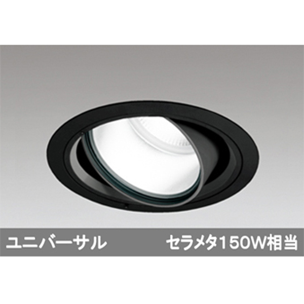 【XD404012】オーデリック ハイパワーユニバーサルダウンライト LED一体型 【odelic】
