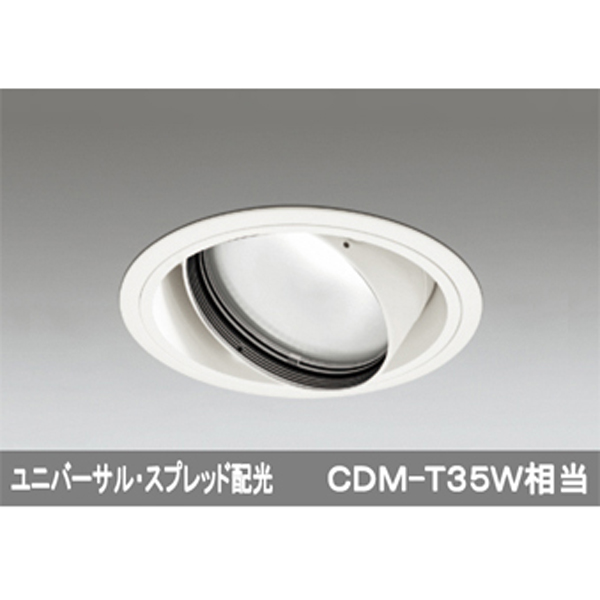 【XD401357】オーデリック ユニバーサルダウンライト 生鮮用 COB 反射板制御 LED一体型 【odelic】