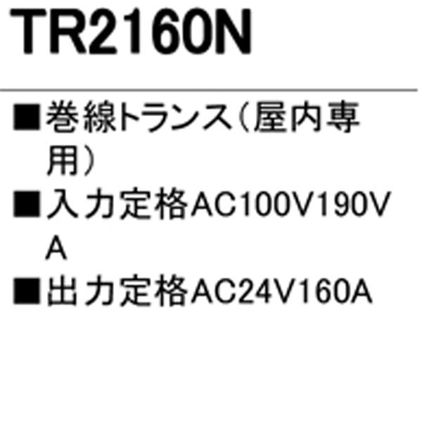 【在庫一掃】 【TR2160N】オーデリック 巻線トランス(屋内専用) 【odelic】, LienBaby  (リアンベビー) 3ec47510