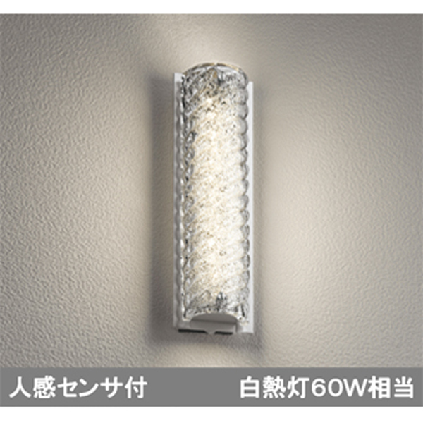【OG254671】オーデリック エクステリア ポーチライト LED一体型 【odelic】