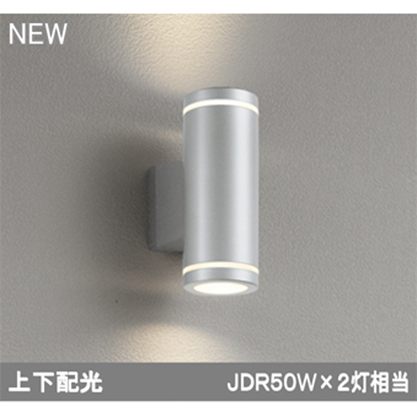 【OG254888】オーデリック エクステリア ポーチライト LED電球ダイクロハロゲン形 【odelic】