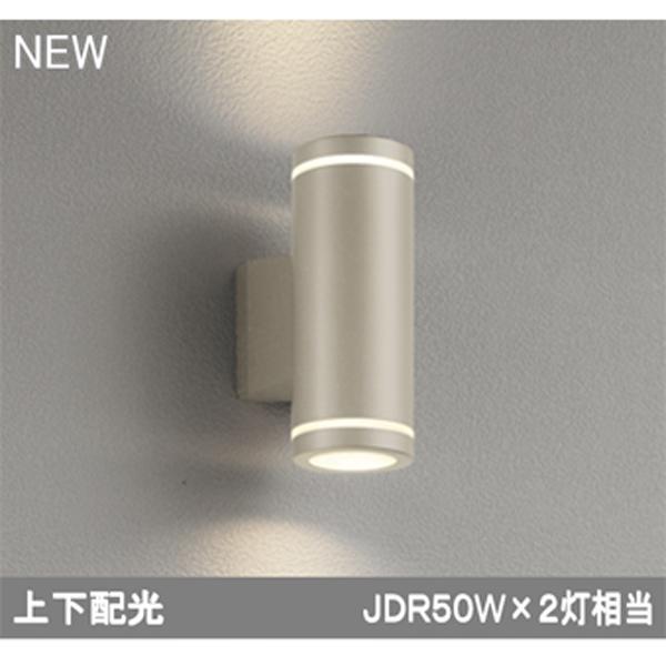 【OG254890】オーデリック エクステリア ポーチライト LED電球ダイクロハロゲン形 【odelic】