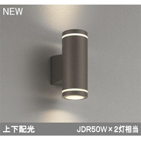 【OG254889】オーデリック エクステリア ポーチライト LED電球ダイクロハロゲン形 【odelic】