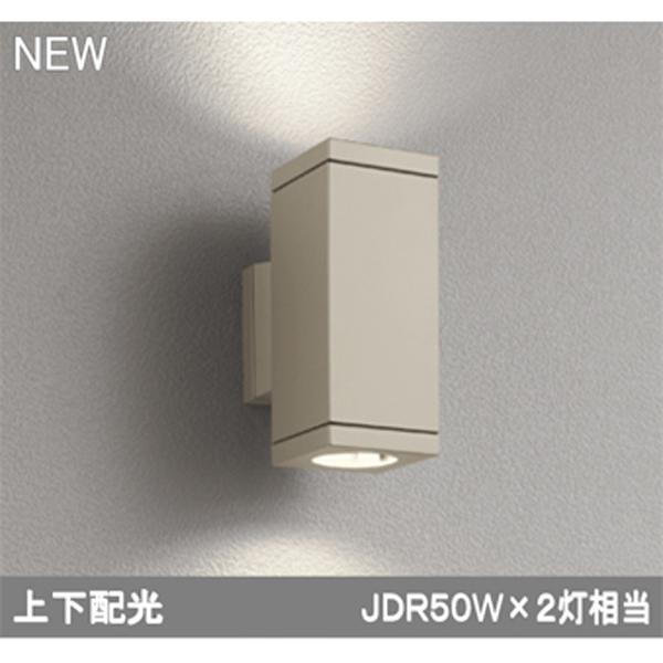 【OG254892】オーデリック エクステリア ポーチライト LED電球ダイクロハロゲン形 【odelic】