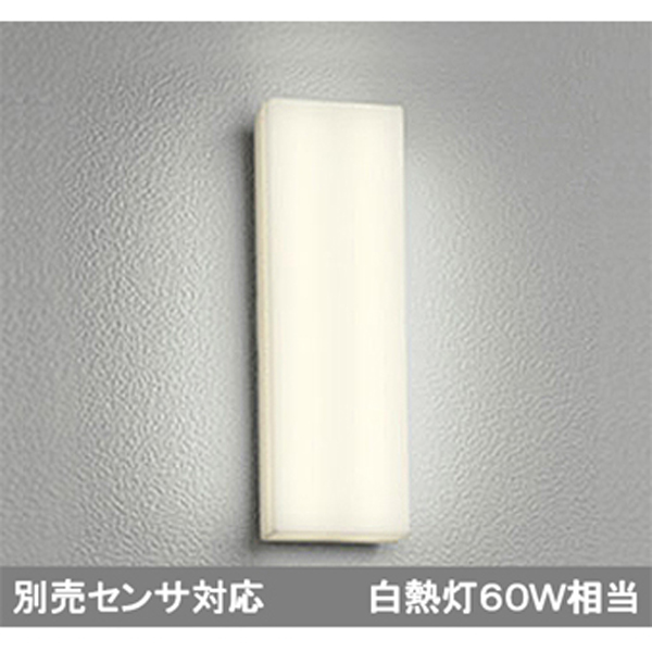 【OG254242】オーデリック エクステリア ポーチライト LED一体型 【odelic】