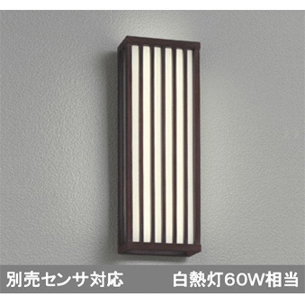 【OG254257】オーデリック エクステリア ポーチライト LED一体型 【odelic】