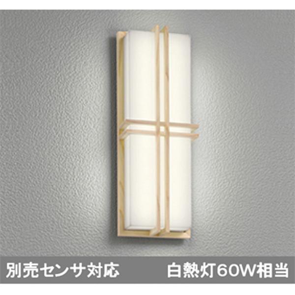 【OG254255】オーデリック エクステリア ポーチライト LED一体型 【odelic】