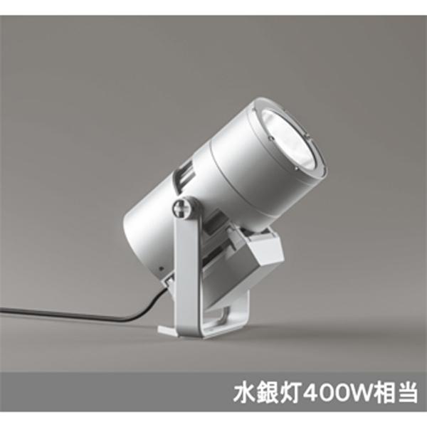 【XG454003】オーデリック エクステリア スポットライト LED一体型 【odelic】
