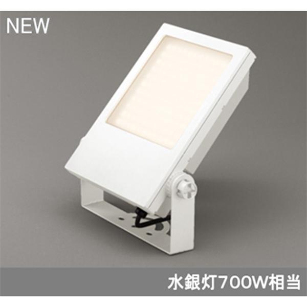 【XG454053】オーデリック エクステリア スポットライト LED一体型 【odelic】